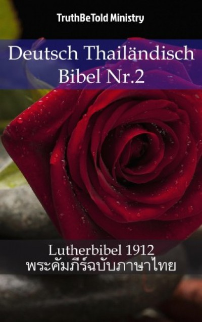 Martin Truthbetold Ministry Joern Andre Halseth - Deutsch Thailändisch Bibel Nr.2