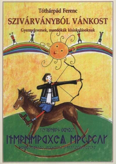 Tóthárpád Ferenc - Szivárványból vánkost