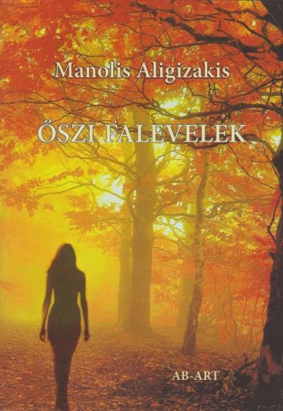 Manolis Aligizakis - Őszi falevelek