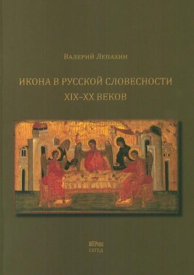 Lepahin Valerij - Az ikon a 19-20. századi orosz irodalomban