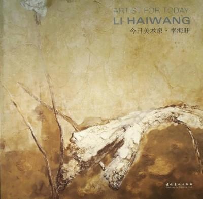 Jinri Meishujia - Li Haiwang - Artist for Today: Li Haiwang