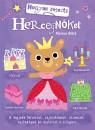 Marion Billet - Hogyan készíts hercegnőket
