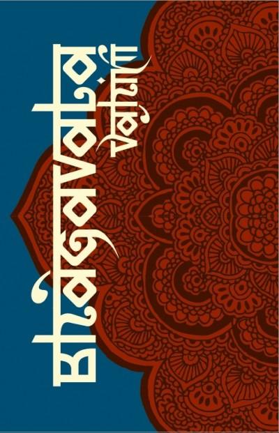 Bhagawan Sri Sathya Sai Baba - BHAGAVATA VAHINI I-II