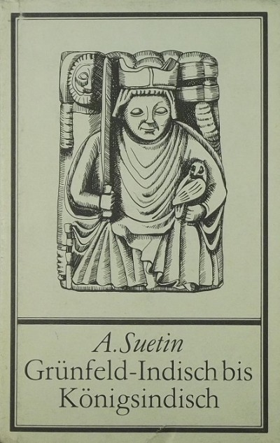 Aleksei Suetin - Grünfeld-Indisch bis Königsindisch